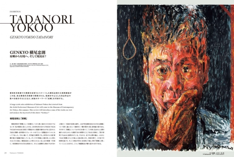 adf-web-magazine-onbeat-vol14-nawa-kohei-yokoo-tadanori-5.jpg