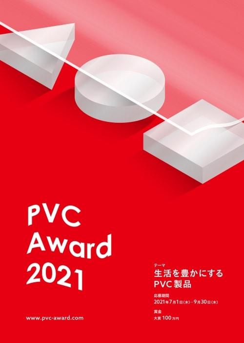 adf-web-magazine-pvc-award-2021-1.jpg