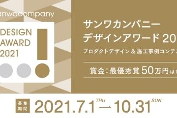 adf-web-magazine-sanwacompany-design-award-2021-1