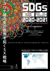 adf-web-magazine-sdgs-white-paper-2020-2021-1.jpg