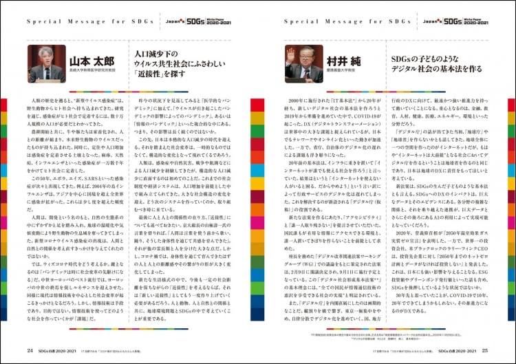 adf-web-magazine-sdgs-white-paper-2020-2021-3.jpg