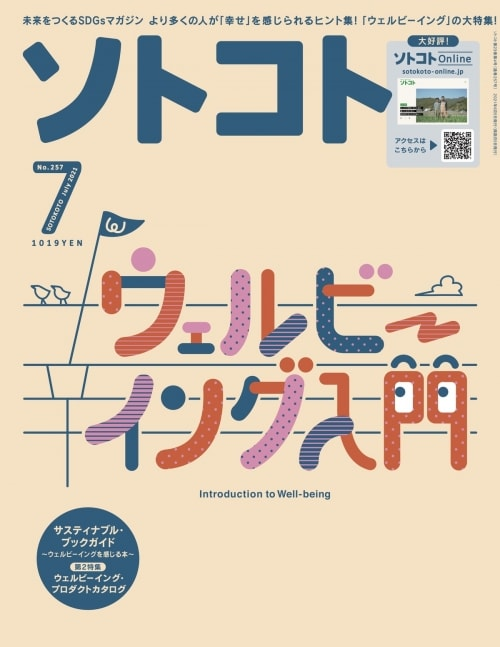 adf-web-magazine-sotokoto-well-being-1
