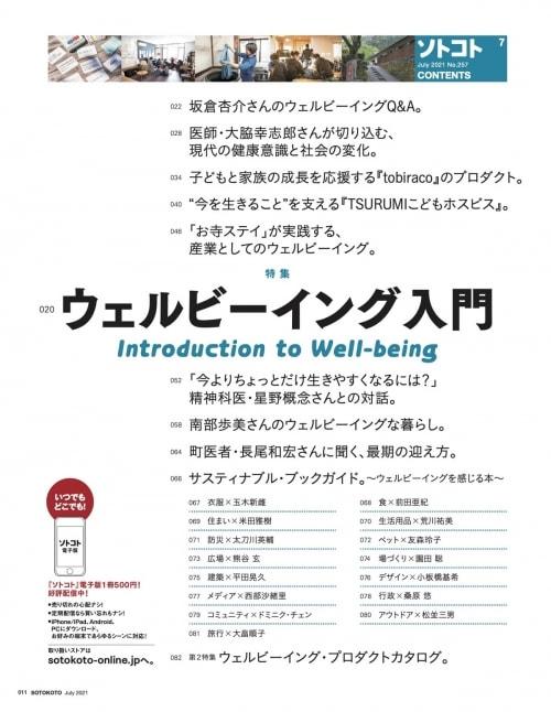adf-web-magazine-sotokoto-well-being-2