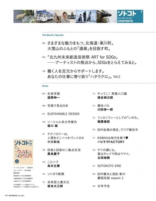 adf-web-magazine-sotokoto-well-being-3
