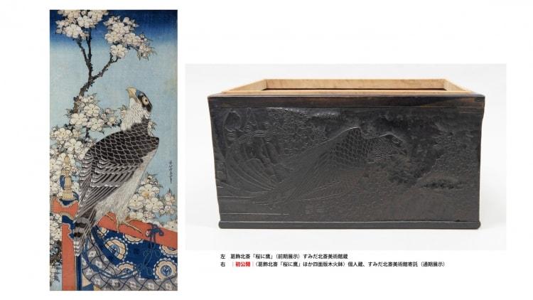 adf-web-magazine-sumida-hokusai-2