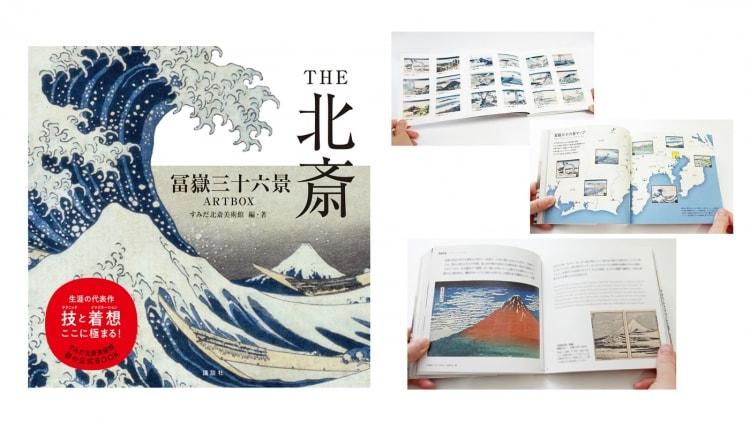 adf-web-magazine-sumida-hokusai-3