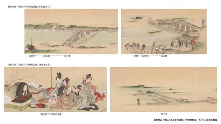 adf-web-magazine-sumida-hokusai-5