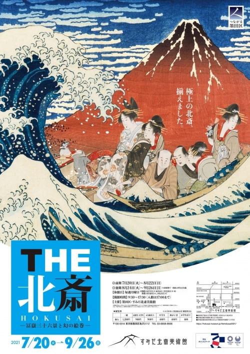 adf-web-magazine-sumida-hokusai-6