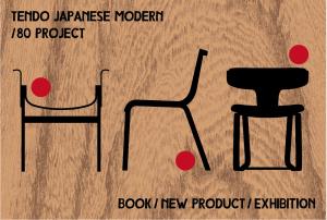 adf-web-magazine-tendo-hapanese-modern-80-project