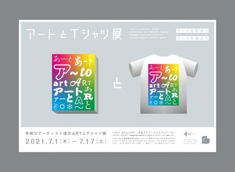 adf-web-magazine-tokyo-art-hyakka-17
