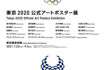 adf-web-magazine-tokyo-olympic-2020-art-poster-tokyo-metropolitan-art-museum.jpg