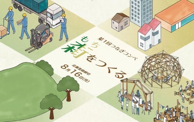 adf-web-magazine-tsunagi-competition-mochi-1