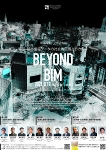 建築情報学会が「建築情報データの社会的活用とその条件 - BEYOND BIM」シンポジウムを開催