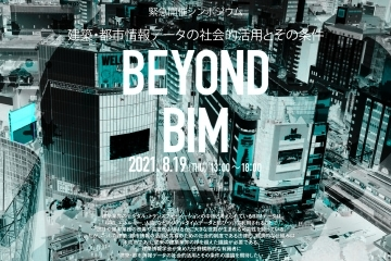 adf-web-magazine-beyond-bim