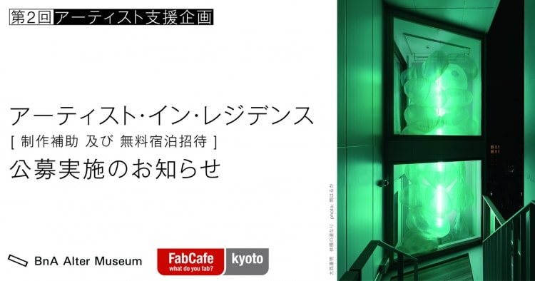 adf-web-magazine-bna-alter-museum-favcafe-kyoto-art-in-residence