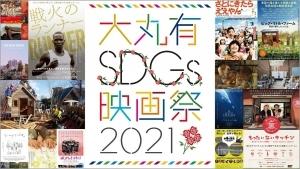 「大丸有SDGs映画祭2021」が2021年9月3日に開幕-世界各国の映画を通してSDGsのマインドを醸成