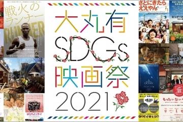 adf-web-magazine-daimaruyu-sdgs-act5-1