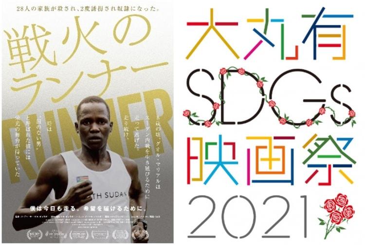 adf-web-magazine-daimaruyu-sdgs-act5-2