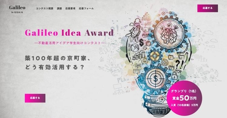adf-web-magazine-galileo-idea-award-1