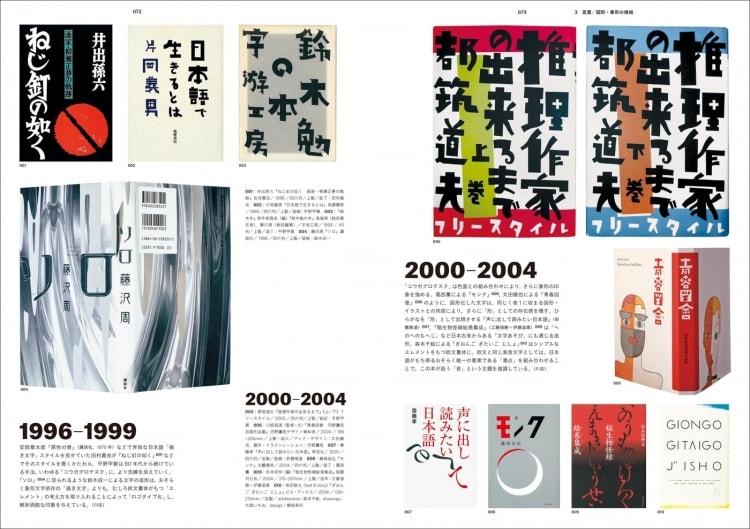 adf-web-magazine-modern-japan-book-design-2