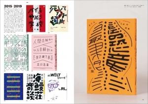 『現代日本のブックデザイン史 1996-2020』が発売。雑誌『アイデア』の特集に新規コンテンツを加えて書籍化