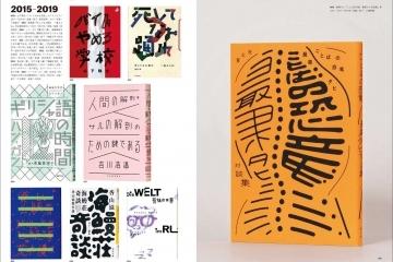 adf-web-magazine-modern-japan-book-design-3
