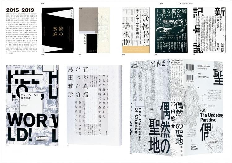 adf-web-magazine-modern-japan-book-design-4