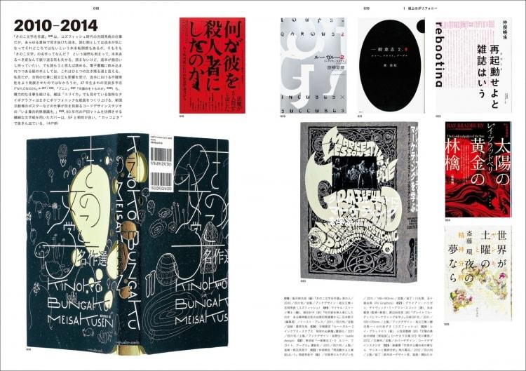 adf-web-magazine-modern-japan-book-design-5