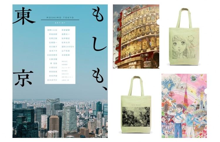 adf-web-magazine-moshimo-tokyo-1