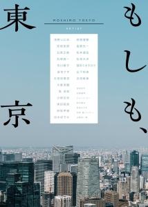 漫画家 浅野いにお、出水ぽすか、萩尾望都など日本が世界に誇る漫画家20名による作品集『もしも、東京』と刊行記念グッズが販売
