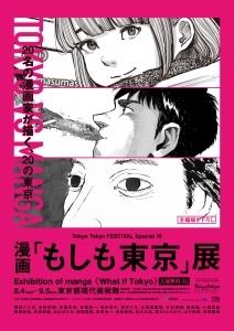 adf-web-magazine-mot-art-what-if-tokyo-1.jpg