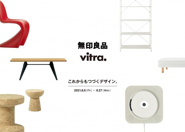adf-web-magazine-muji-vitra-1.jpg