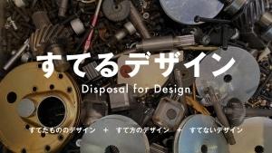 adf-web-magazine-tamabi-disposal-for-design-1