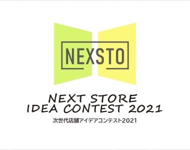 adf-web-magazine-tanseisha-next-store-idea-contest-2021-1.jpg