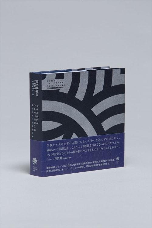 adf-web-magazine-tokoro-asao-tsutaya-2