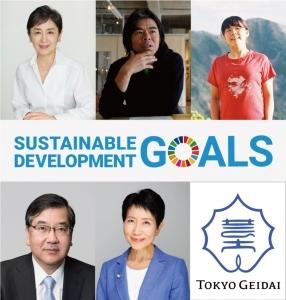 東京藝術大学×東京大学「アートはSDGsにどう関われるのか?」生配信 -「SDGs×ARTs展」も開催