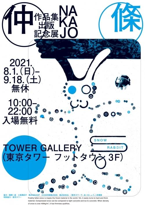 adf-web-magazine-tokyo-tower-gallery-masayoshi-nakajo-1.jpg