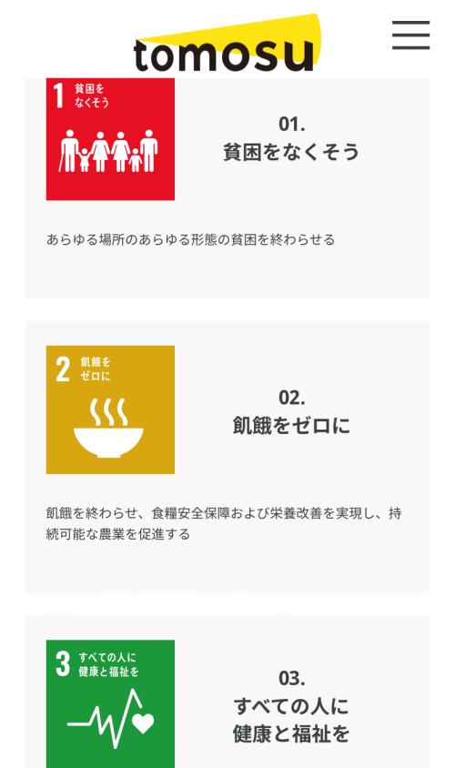 adf-web-magazine-tomosu-sdgs-web-magazin-2