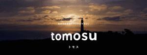 SDGs WEBマガジン『tomosu』がローンチ