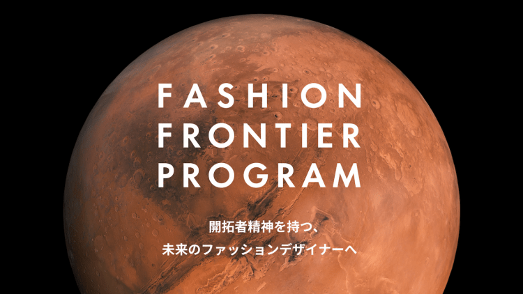 adf-web-magazine-vogue-japan-fashion-frontier-program-1.png
