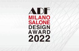 adf-milano-salone-design-award-2022