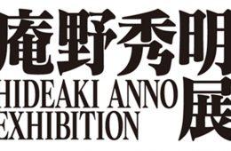 adf-web-magazine-abenoharukasu-hideaki-anno