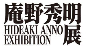あべのハルカス美術館で展覧会「庵野秀明展」と「出版120周年 ピーターラビット展」が開催