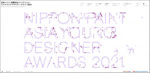 「Asia Young Designer Awards 2021」- 学生国際建築デザインコンペティションが開催