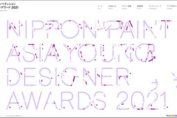 adf-web-magazine-asia-young-designer-awards-2021