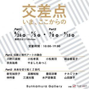 THE ART × Bunkamura Gallery|若手作家の展覧会「交差点-いま、ここからの-」を開催