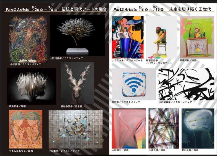 adf-web-magazine-bunkamura-kousaten-5