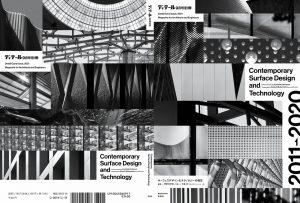 建築のデジタル・クラフトマンシップを解読する『サーフェスデザイン&テクノロジーの現在』発刊