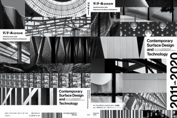 adf-web-magazine-contemporary-surface-design-and-technology-1