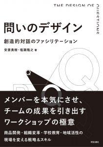 書籍『問いのデザイン -創造的対話のファシリテーション』が刊行